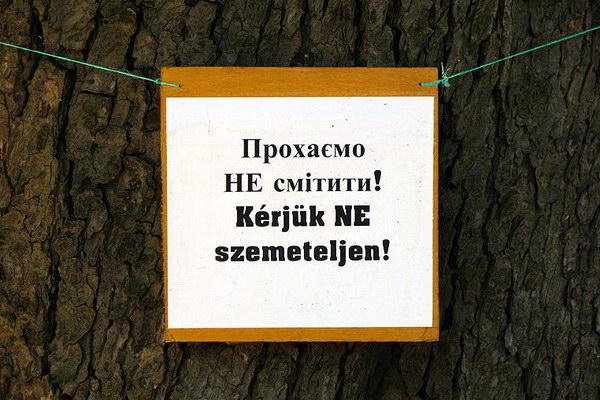 Берегово считается самым «венгерским» городом в Украине