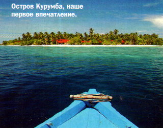 Остров Курумба, наше первое впечатление