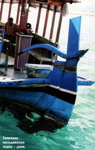 Типичная мальдивская лодка - дони