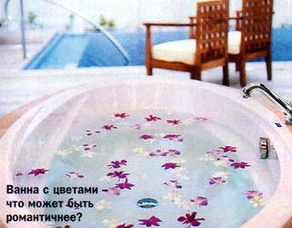 Ванна с цветами - что может быть романтичнее?
