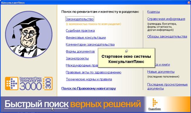 СПС «КонсультантПлюс»