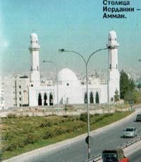 Столица Иордании - Амман