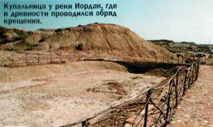 Купальница у реки Иордан, где в древности проводился обряд крещения