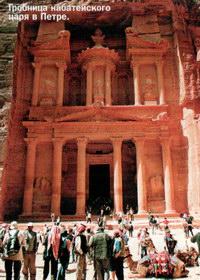 Гробница набатейского царя в Петре