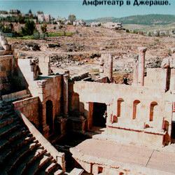 Амфитеатр в Джераше