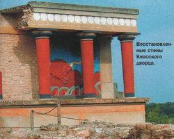 Восстановленные стены Кносского замка