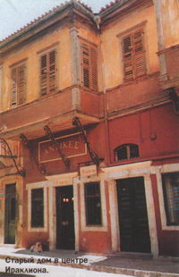 Старый дом в центре Ираклиона