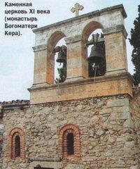 Каменная церковь XI (монастырь Богоматери Кера)