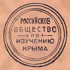 Российское общество по изучению Крыма