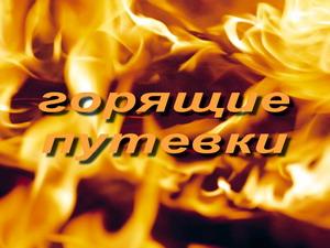 горящие путевки