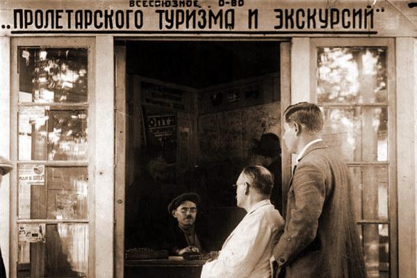 Общество пролетарского туризма