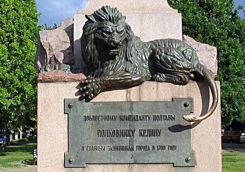 памятник полковнику Келину