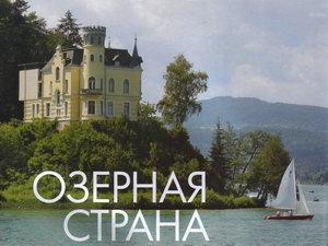 Каринтия - озерная страна