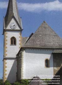 Церковь Св. Марии на берегу Вёртерзее - излюбленное место для организаций свадебных церемоний и съемок фильмов