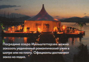 Посредине озера Мильштеттерзее можно заказать уединенный романтический ужин в шатре или на плоту. Официанты доставляют заказ на лодке