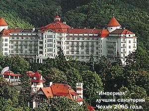 Империал - лучший санаторий Чехии 2005 года