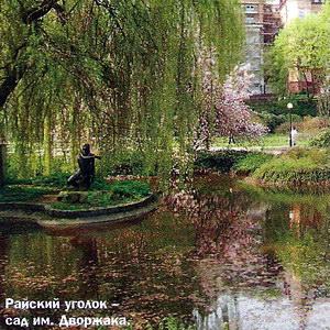 Райский уголок - сад им. Дворжака