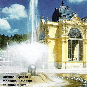 Символ курорта Марианские Лазне - поющий фонтан