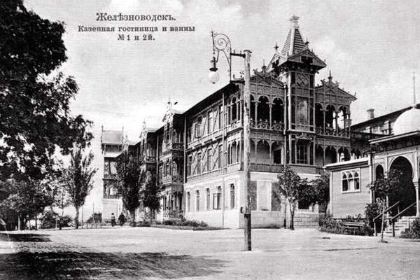 Железноводск, казенная гостиница и ванны