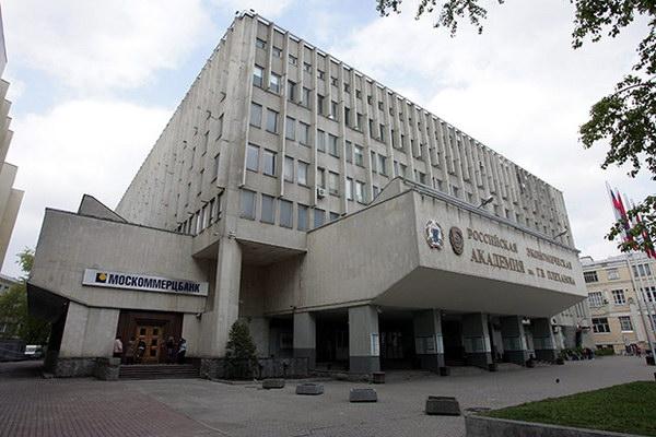 РЭА им. Г.В. Плеханова