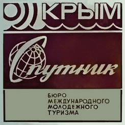 Эмблема Крымского отделения БММТ «Спутник»