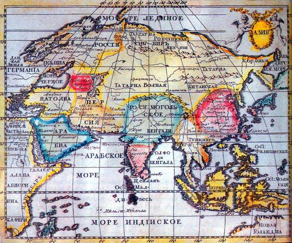 Карта Азии. «Атлас, сочиненный к пользе и употреблению юношества и всех читателей ведомостей и исторических книг», Санкт-Петербургская Академия наук, 1737 г.