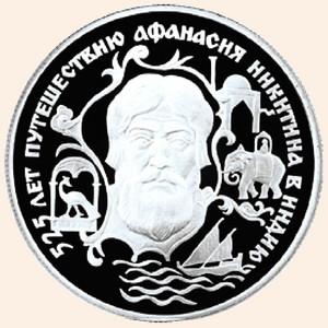 Памятный знак к 225-летию путешествия Афанасия Никитина