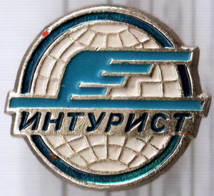 Интурист СССР