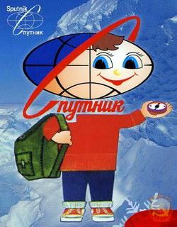 Бюро международного молодежного туризма «Спутник»