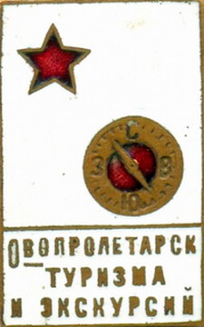 Общество пролетарского туризма и экскурсий