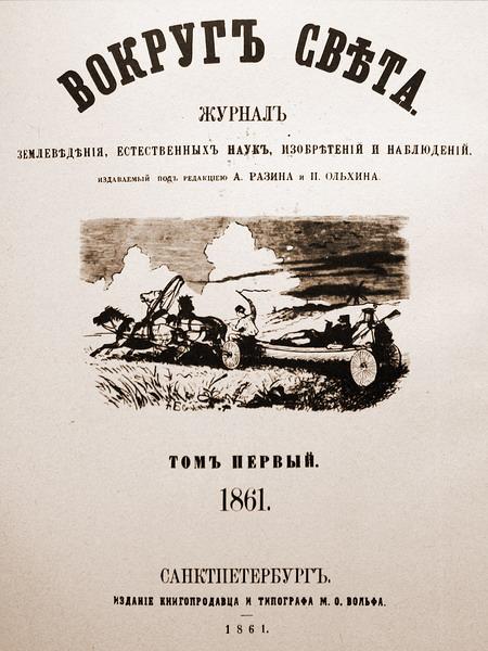 журнал «Вокруг света» (1861 год)
