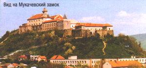Вид на Мукачевский замок