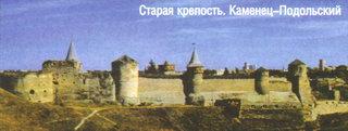 Старая крепость, Каменец-Подольский