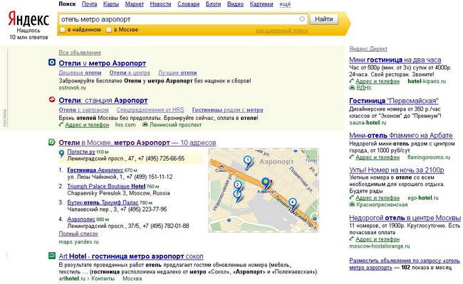 Пример работы сервиса Яндекс.Карты
