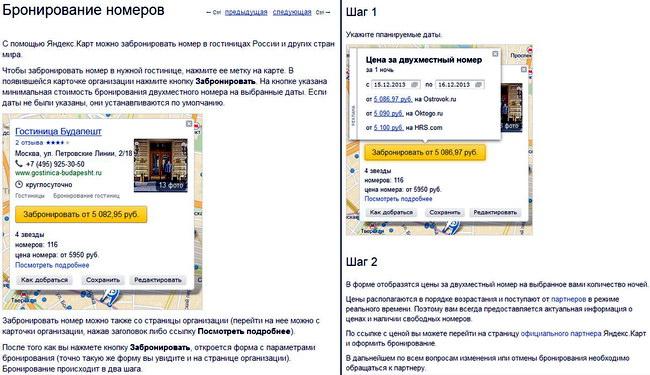 сервиса букинга от Яндекса