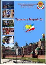Официальные каталоги туристских ресурсов Республики Марий Эл