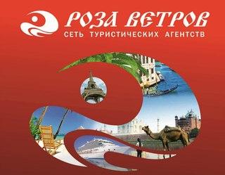 Сеть туристических агентств «Роза ветров»