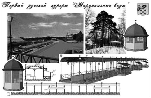 Первый русский курорт Марциальные Воды