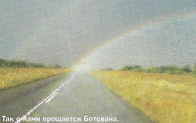 так с нами прощается Ботсвана
