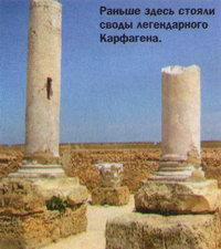 Раньше здесь стояли своды легендарного Карфагена