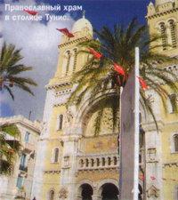 Православный храм в столице Тунис