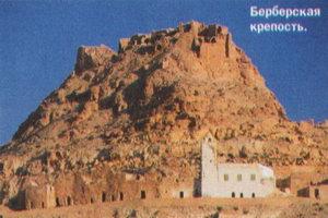 Берберская крепость