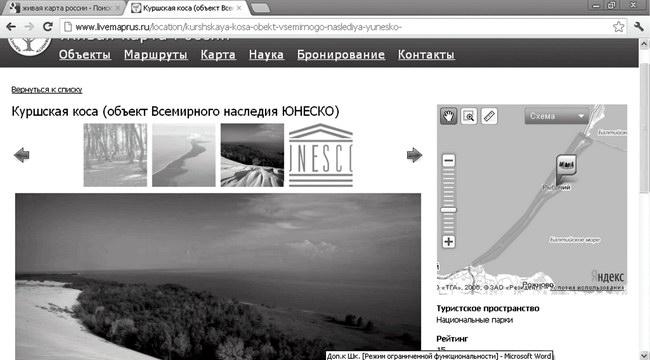 Работа в геоинформационной системе мультимедийного электронного ресурса «Живая карта России»