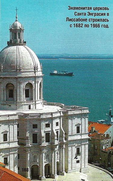 Знаменитая церковь Санта Энграсия в Лиссабоне строилась с 1682 по 1966 год