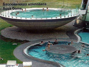 Бассейн-чаша комплекса Aqua Dome