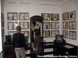 Кімната Патріарха Йосифа Сліпого