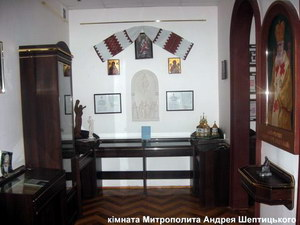 Кімната Митрополита Андрея Шептицького