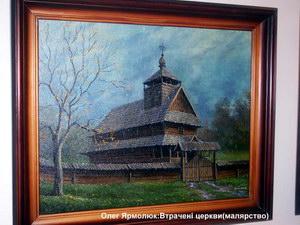 Олег Ярмолюк. Втрачені церкви