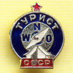 Значок «Турист СРСР»