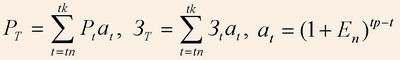 Вартісна оцінка результатів, витрат і коефіцієнт приведених різночасових витрат і результатів